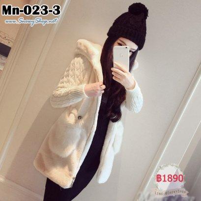 [PreOrder] [Mn-023-3] เสื้อโค้ทกันหนาวสีขาวมีหมวกฮู้ด โค้ทผ้าไหมพรมถัก แต่งด้านในซับขนนุ่มๆ มีกระเป๋าหน้าสองข้าง พร้อมเชือกผูกเอวค่ะ