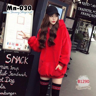 [พร้อมส่ง S,M,L] [Mn-030] เสื้อกันหนาวหมวกฮู้ดสีแดง ผ้าขนวูลนุ่มๆ มีกระเป๋าหน้าสองข้าง