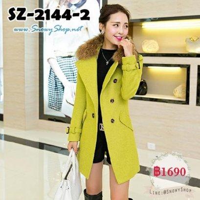 [[*พร้อมส่ง M,L]] SZ-2144-2 เสื้อโค้ทกันหนาวสีเขียวมะนาวผ้าวูล ทรงเข้ารูป พร้อมขนเฟอร์สีน้ำตาล เฟอร์ถอดได้ รุ่นนี้ขายดีมาก