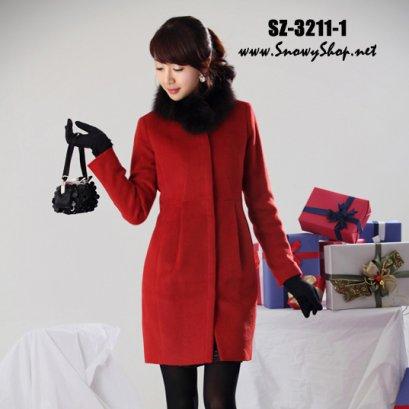 [[PreOrder]] [SZ-3211-1] SZ เสื้อโค้ท เสื้อโค้ทกันหนาวสีแดงแขนยาว กันหนาวลุมทั้งตัวพร้อมขนเฟรอ์รอบคอค่