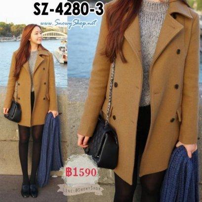 [PreOrder] [Coat] [SZ-4280-3] SZ เสื้อโค้ทกันหนาวสีน้ำตาลผ้าวูลคอปกกว้าง มีกระเป๋าหน้าแขนยาวสไตล์เกาหลี