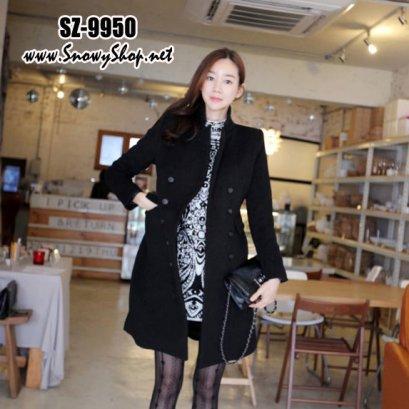 [[*พร้อมส่ง S]] [SZ-9950] Style By SZ เสื้อโค้ทกันหนาวสีดำผ้าวูล คอตั้ง แขนยาว สไตล์สูทยาวเท่ห์ดูดีค่ะ