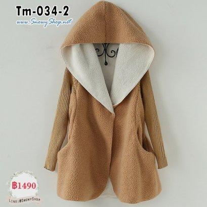 [PreOrder] [Tm-034-2] เสื้อโค้ทกันหนาวสีน้ำตาลผ้าขนแกะสังเคราะห์ ปลายแขนจั๊ม มีหมวกฮู้ดใส่กันหนาวน่ารัก