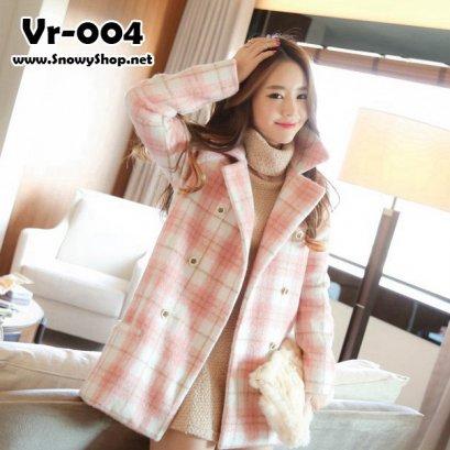 [พร้อมส่ง M,XL] [Vr-004] Coat เสื้อโค้ทกันหนาวสีชมพูลายสก๊อตปกกว้าง สีหวานผู้ดีมาก ทรงโค้ทสุดฮิต