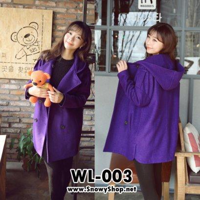 [*พร้อมส่ง S] [WL-003] Coat เสื้อโค้ทกันหนาวสีม่วงเข้ม ผ้าวูลหนา โค้ทมีหมวกฮู้ดสวยมากๆค่ะ