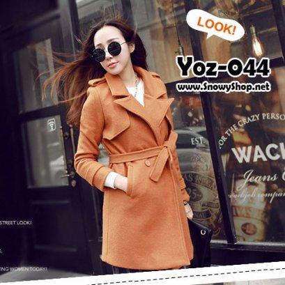 [PreOrder][ Yoz-044] Yozi Style เสื้อโค้ทกันหนาวสีน้ำตาลผ้าวูลหนา ทรงสูทสุดฮิต คอปกกว้าง พร้อมผ้าผูกเอว
