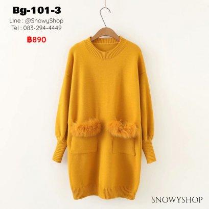 [พร้อมส่ง] [BG-101-3] เดรสไหมพรมสีเหลืองไซด์ใหญ่ มีกระเป๋าแต่งขนเฟอร์สวยๆ