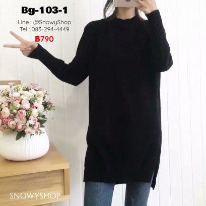 [พร้อมส่ง 2XL,3XL,4XL] [BG-103-1] เดรสไหมพรมสีดำ คอกลม  ผ้าหนานุ่ม  เป็นเดรสไซด์ใหญ่ ใส่สบายกันหนาวได้ดี