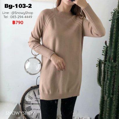 [พร้อมส่ง 2XL,3XL,4XL] [BG-103-2] เดรสไหมพรมสีครีม คอกลม  ผ้าหนานุ่ม  เป็นเดรสไซด์ใหญ่ ใส่สบายกันหนาวได้ดี