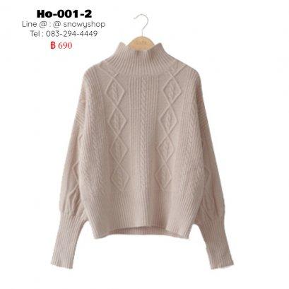 [พร้อมส่ง] [Ho-001-2] เสื้อไหมพรมสีครีม คอสูง ผ้าถักลายสวย ผ้ารุ่นนี้ เนื้อนุ่มมาก คุณภาพดีสุดๆค่ะ