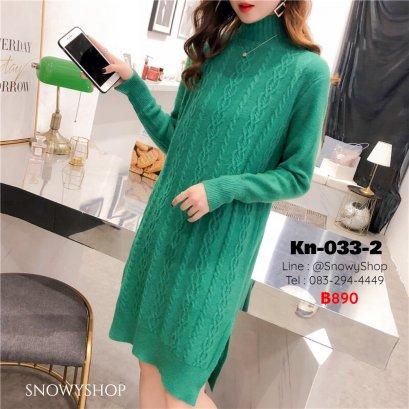 [พร้อมส่ง] [Kn-033-2]  เดรสไหมพรมคอเต่าสีเขียว ผ้าไหมพรมหนากันหนาวอย่างดี เป็นเดรสไหมพรมยาว ถักลายสวย กระโปรงผ่าด้านข้าง