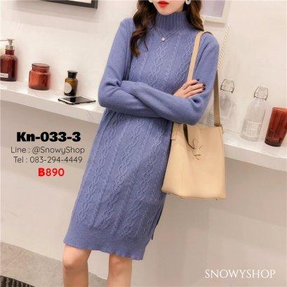 [พร้อมส่ง] [Kn-033-3]  เดรสไหมพรมคอเต่าสีม่วง ผ้าไหมพรมหนากันหนาวอย่างดี เป็นเดรสไหมพรมยาว ถักลายสวย กระโปรงผ่าด้านข้าง