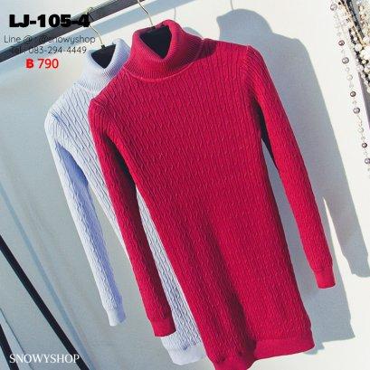 [พร้อมส่ง] [LJ-105-4] เดรสไหมพรมลองจอนสีแดง คอเต่า ด้านในซับขนวูลกันหนาว แขนยาว ใส่ติดลบได้ค่ะ