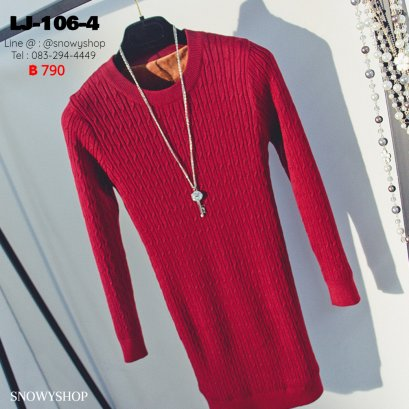 [พร้อมส่ง] [LJ-106-4] เดรสไหมพรมลองจอนสีแดงคอกลม ด้านในซับขนวูลกันหนาว แขนยาว ใส่ติดลบได้ค่ะ