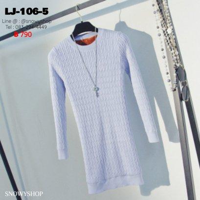 [พร้อมส่ง] [LJ-106-5] เดรสไหมพรมลองจอนสีฟ้าคอกลม ด้านในซับขนวูลกันหนาว แขนยาว ใส่ติดลบได้ค่ะ