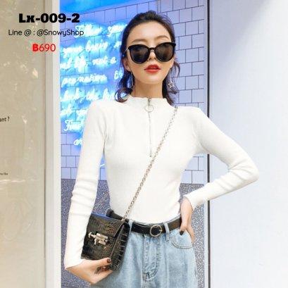 [พร้อมส่ง] [Lx-009-2] เสื้อไหมพรมคอซิปสีขาว แขนยาว