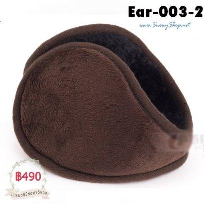 [พร้อมส่ง] [Ear-003-2] ที่ปิดหูกันหนาวชายสีน้ำตาลกำมะหยี่ ซับขนนุ่ม กันหนาวดีมาก