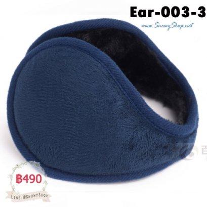 [พร้อมส่ง] [Ear-003-3] ที่ปิดหูกันหนาวชายสีน้ำเงินกำมะหยี่ ซับขนนุ่ม กันหนาวดีมาก