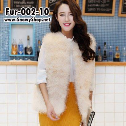 [*พร้อมส่ง] [Fur-002-10] Fur เสื้อกั๊กขนเฟอร์กันหนาวสีAppricot ซับผ้าด้านใน ด้านนอกทำจากขนนกสังเคราะห์