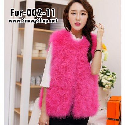 [*พร้อมส่ง] [Fur-002-11] Fur เสื้อกั๊กขนเฟอร์กันหนาวสีCherry RedCherry Red ซับผ้าด้านใน ด้านนอกทำจากขนนกสังเคราะห์