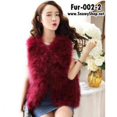 [*พร้อมส่ง] [Fur-002-2] Fur เสื้อกั๊กขนเฟอร์กันหนาวสีRed Wine ซับผ้าด้านใน ด้านนอกทำจากขนนกสังเคราะห์
