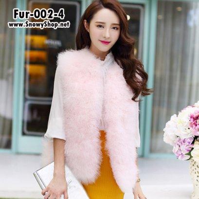 [*พร้อมส่ง] [Fur-002-4] Fur เสื้อกั๊กขนเฟอร์กันหนาวสีNaked Powder ซับผ้าด้านใน ด้านนอกทำจากขนนกสังเคราะห์