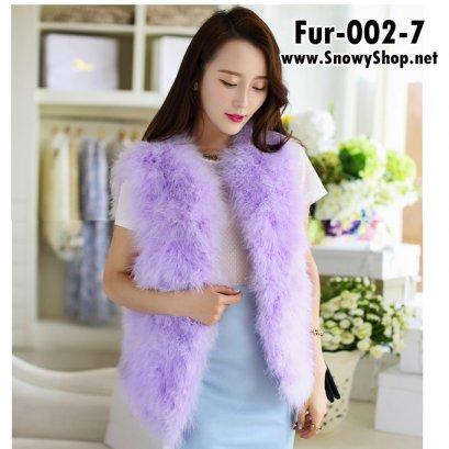 [*พร้อมส่ง] [Fur-002-7] Fur เสื้อกั๊กขนเฟอร์กันหนาวสีTaro Purple ซับผ้าด้านใน ด้านนอกทำจากขนนกสังเคราะห์