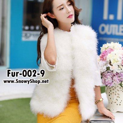 [*พร้อมส่ง] [Fur-002-9] Fur เสื้อกั๊กขนเฟอร์กันหนาวสีIvory White ซับผ้าด้านใน ด้านนอกทำจากขนนกสังเคราะห์