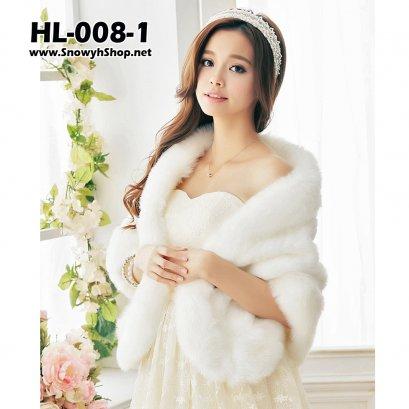 [[PreOrder]] [Fur] [HL-008-1] เสื้อคลุมขนเฟอร์สีขาว ผืนใหญ่ ขนนุ่มมากซับกันหนาวอย่างดี