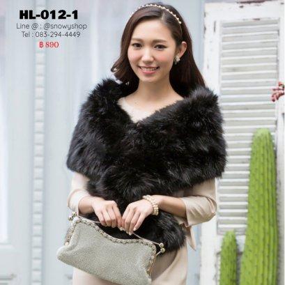 [พร้อมส่ง] [Fur] [HL-012-1] ขนเฟอร์ผืนใหญ่ใส่คลุมกันหนาวสีดำ มีที่สอดค่ะ ขนเฟอร์สังเคราะห์และซับกันหนาว