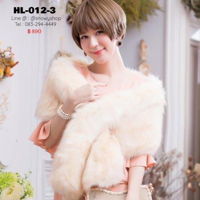 [พร้อมส่ง] [Fur] [HL-012-3] ขนเฟอร์ผืนใหญ่ใส่คลุมกันหนาวสีครีม มีที่สอดค่ะ ขนเฟอร์สังเคราะห์และซับกันหนาว