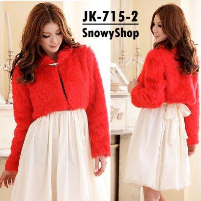 [[*พร้อมส่ง F]] [Coat] [JK-715-2] JK2 เสื้อคลุมขนมิ้งสีแดงใส่กันหนาวแขนยาว มีกระดุมกลัดค่ะ