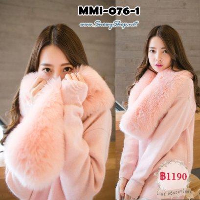 [*พร้อมส่ง] [MMI-076-1] MMi ผ้าพันคอขนเฟอร์สีชมพู เฟอร์ฟูนุ่มใส่คล้องคอสวยงามมาก ตรงปลายมีที่สอดค่ะ