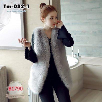 [พร้อมส่ง F] [Tm-032-1] เสื้อกั๊กขนเฟอร์สีเทา ด้านในมีซับ ใส่กันหนาว สวยมากๆ
