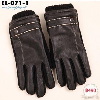 [PreOrder] [EL-071-1] ถุงมือหนังผสมคอตตอนใส่กันหนาวสีดำ
