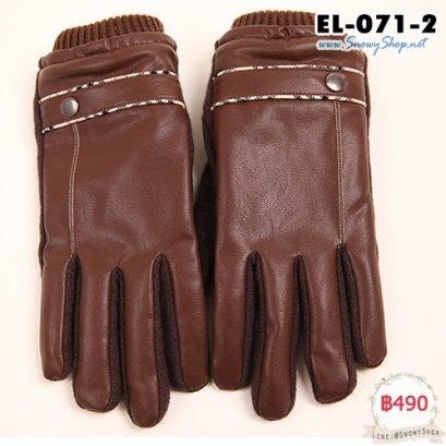 [PreOrder] [EL-071-2] ถุงมือหนังผสมคอตตอนใส่กันหนาวสีน้ำตาล