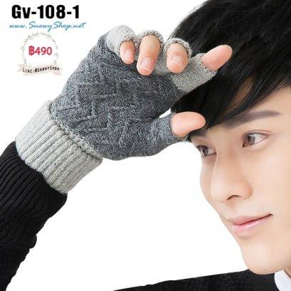 [พร้อมส่ง] [Gv-108-1] ถุงมือไหมพรมเปิดนิ้วสีเทา