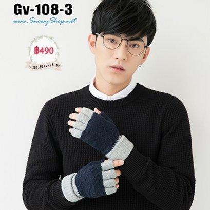 [พร้อมส่ง] [Gv-108-3] ถุงมือไหมพรมเปิดนิ้วสีน้ำเงิน