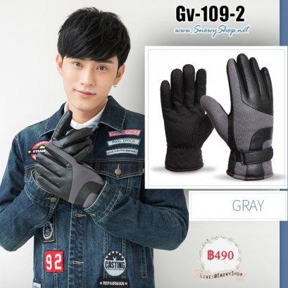 [พร้อมส่ง] [Gv-109-2] ถุงมือชายกันหนาวสีดำลายเทา