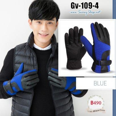 [พร้อมส่ง] [Gv-109-4] ถุงมือชายกันหนาวสีดำลายน้ำเงิน
