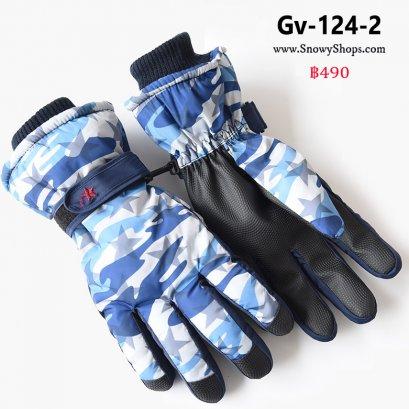 [พร้อมส่ง] [Gv-124-2] ถุงมือกันหนาวลายทหารสีน้ำเงิน ด้านในซํบขนกันหนาวใส่เล่นหิมะ ติดลบได้