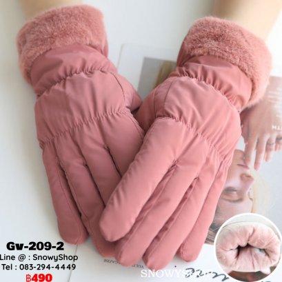 [พร้อมส่ง] [Gv-209-2] ถุงมือกันหนาวสีชมพูเข้ม ผ้าร่มกันน้ำ แต่ขอบขนวูลลายหัวใจเล็กๆ ด้านในซับขนวูลกันหนาว ใส่เล่นหิมะได้