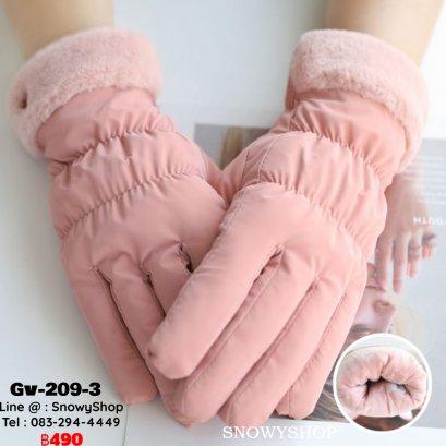 [พร้อมส่ง] [Gv-209-3] ถุงมือกันหนาวสีชมพูอ่อน ผ้าร่มกันน้ำ แต่ขอบขนวูลลายหัวใจเล็กๆ ด้านในซับขนวูลกันหนาว ใส่เล่นหิมะได้
