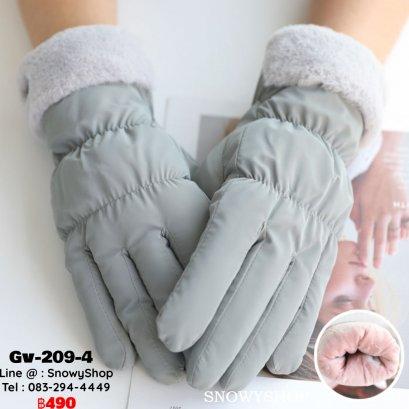 [พร้อมส่ง] [Gv-209-4] ถุงมือกันหนาวสีเทา ผ้าร่มกันน้ำ แต่ขอบขนวูลลายหัวใจเล็กๆ ด้านในซับขนวูลกันหนาว ใส่เล่นหิมะได้