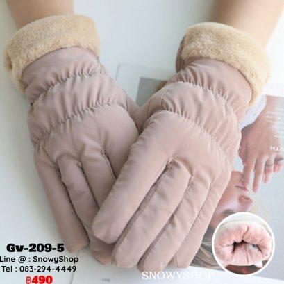 [พร้อมส่ง] [Gv-209-5] ถุงมือกันหนาวสีครีม ผ้าร่มกันน้ำ แต่ขอบขนวูลลายหัวใจเล็กๆ ด้านในซับขนวูลกันหนาว ใส่เล่นหิมะได้