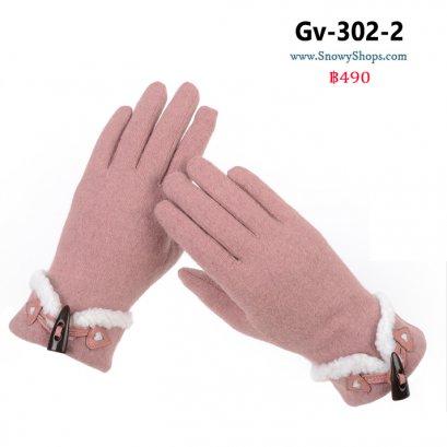 [พร้อมส่ง] [Gv-302-2] ถุงมือกันหนาวสีชมพู ด้านในซับขนกันหนาว ทัชสกรีนได้