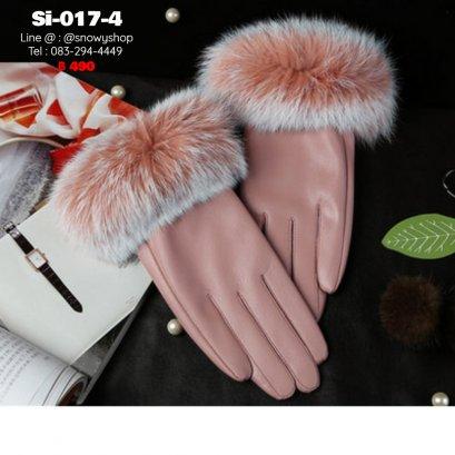 [พร้อมส่ง]  [Si-017-4] ถุงมือหนังกันหนาวสีชมพูอ่อน ด้านในซับขนกันหนาว แต่งขนเฟอร์สวยมาก
