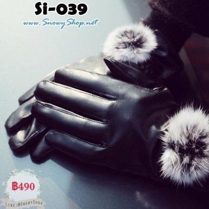 [พร้อมส่ง] [Si-039] ถุงมือหนังกันหนาว แต่งเฟอร์น่ารัก