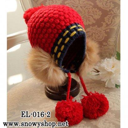 [PreOrder] [EL-016-2] EL หมวกไหมพรมถักสีแดง