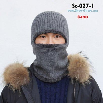 [PreOrder] [Sc-027-1]  หมวกไหมพรมยาวสีเทา ใส่คลุมกันหนาวครบทั้งหัว ด้านในซับขนกันหนาวค่ะ